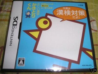 tadashii kanji ds